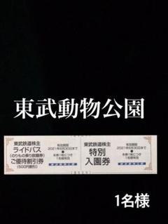 "Thumbnail of ""東武動物公園 入園券 1枚 フォロアー特別価格"""