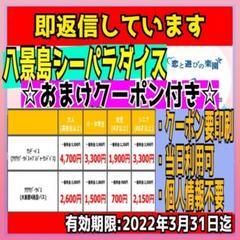 "Thumbnail of ""八景島シーパラダイス フリーパス チケット 優待 クーポン 入場券 割引 水族館"""