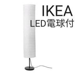 """Thumbnail of """"IKEA フロアランプHOLMO ホルモー+LED電球"""""""
