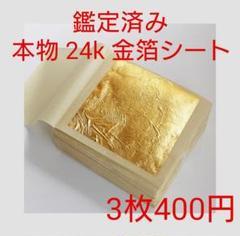 "Thumbnail of ""鑑定済み 24k 純金 食用可 金箔シート 3枚"""