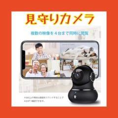 "Thumbnail of ""見守りカメラ ネットワーク Wi-Fi 1080P 200万画素"""