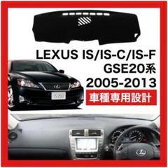 "Thumbnail of ""値下げ LEXUS IS ダッシュボード カバー マット簡単取り付け"""
