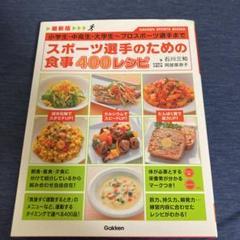 "Thumbnail of ""スポーツ選手のための食事400レシピ : 最新版 : 小学生・中高生・大学生~…"""