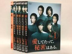 "Thumbnail of ""愛してたって、秘密はある。全5巻+特別版 DVD6本セット 福士蒼汰 川口春奈"""