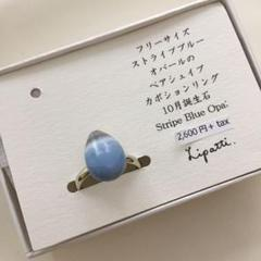 "Thumbnail of ""リパッティ Lipatti Jewelry オパール カボションリング"""