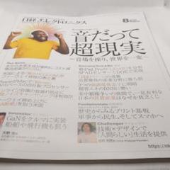 """Thumbnail of """"日経エレクトロニクス 2020年8月"""""""