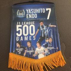 "Thumbnail of ""◆遠藤選手 ■J1リーグ 500試合出場記念ペナント"""