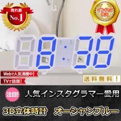 """Thumbnail of """"3D立体時計 ブルー LED壁掛け時計 置き時計 両用 デジタル時計"""""""
