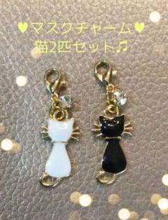 "Thumbnail of ""マスクチャーム♥︎ニコイチ猫 バッグチャームお財布キーホルダーピアス風にも"""