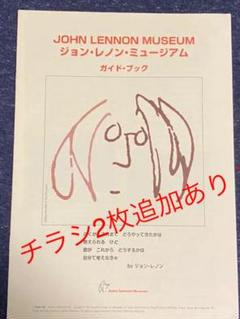"Thumbnail of ""【入手困難品】ジョン・レノン 3セット"""