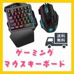"""Thumbnail of """"ゲーミング 片手キーボード + マウス LED付き ステイホーム /"""""""