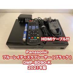 "Thumbnail of ""Panasonic DMP-BD90-K ( HDMIケーブル付 )"""