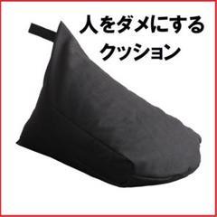 """Thumbnail of """"ポケット付き 背もたれビーズクッション  ブラック 人をダメにするソファ"""""""
