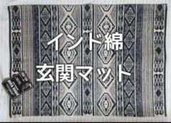 "Thumbnail of ""インド綿 玄関マット C"""