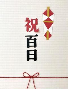 "Thumbnail of ""熨斗アート 寝相アート お食い初め ハンドメイド"""