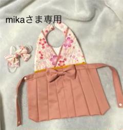"""Thumbnail of """"mikaさま専用"""""""