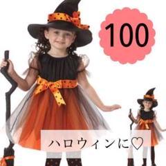 "Thumbnail of ""◎数量限定◎ 魔女 ハロウィン コスプレ キッズ ワンピース 帽子付き 100"""