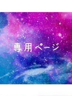 """Thumbnail of """"四十路のゴレイロ様専用"""""""