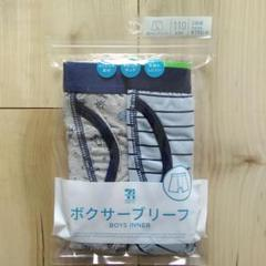 "Thumbnail of ""☆新品未開封☆   男の子  ボクサーブリーフ  110cm2枚組"""