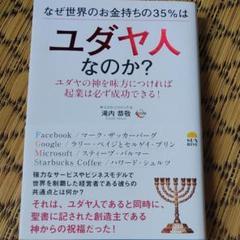"Thumbnail of ""なぜ世界のお金持ちの35%はユダヤ人なのか? ユダヤの神を味方につければ起業は…"""