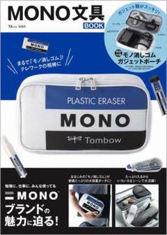 "Thumbnail of ""MONO 付録 モノ消しゴムガジェットポーチ"""