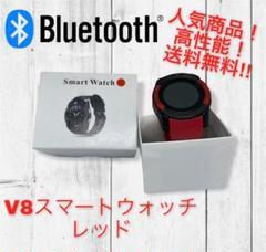 "Thumbnail of ""V8スマートウォッチ レッド 電話 カメラ スマホ紛失防止 ~"""