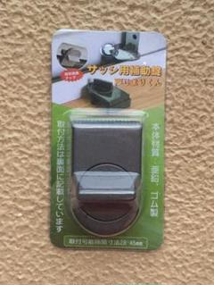 """Thumbnail of """"【新品】サッシ用補助錠 戸じまりくん4個セット"""""""