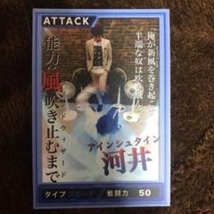 """Thumbnail of """"中二病バトルカード"""""""