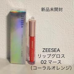 "Thumbnail of ""ZEESEA リップグロス 02 マース コーラルオレンジ"""