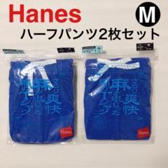 "Thumbnail of ""新品 Hanes ヘインズ ハーフパンツ 2枚セット サイズM 青 パジャマ"""