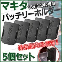 "Thumbnail of ""マキタバッテリー 14.4v/18v用 バッテリーホルダー 保護 makita"""