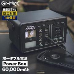 "Thumbnail of ""GIMMICK ポータブル電源 BK GMP-2500"""