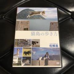 """Thumbnail of """"猫島の歩き方 とびネコでおなじみ 佐柳島 レンタル落ちです。"""""""