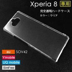 """Thumbnail of """"Xperia 8 ハードケース 透明 無地 SOV42 SimFree"""""""
