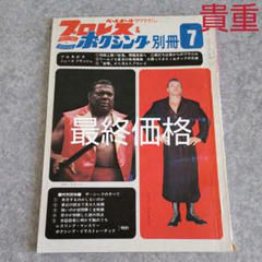 "Thumbnail of ""【レア】昭和 ベースボールマガジン プロレス&ボクシング 別冊 1972年7月号"""