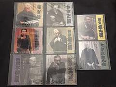 "Thumbnail of ""落語CD 8枚まとめて新品未開封  CD倶楽部名人会"""
