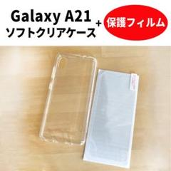 """Thumbnail of """"Galaxy A21ソフトクリアケース+画面保護フィルムセット"""""""