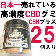 "Thumbnail of ""新品 CBD グミ ヘンプベイビー 25個 HEMP BABY 625mg"""