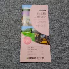 "Thumbnail of ""東急不動産ホールディングス■東急ハンズ◼️株主優待券"""