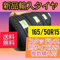 "Thumbnail of ""新品輸入タイヤ 165/50R15 送料無料1〜4本"""