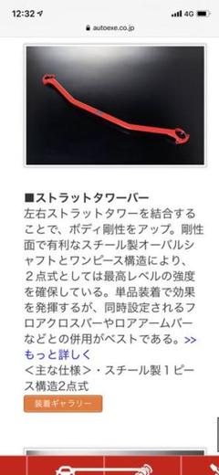 "Thumbnail of ""CX-5 オートエグゼ Auto Exe ストラットタワーバー MKF4000"""