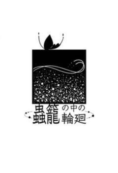 "Thumbnail of ""鬼滅の刃 蟲籠の中の輪廻 同人誌 冨岡義勇×胡蝶しのぶ ぎゆしの"""