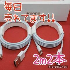 "Thumbnail of ""2m2本 ライトニングケーブル 正規品 同等 充電器 iPhone 高性能"""
