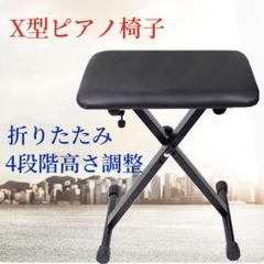 "Thumbnail of ""ピアノ椅子 折りたたみ キーボードイス 4段階高さ調整 ピアノ キーボード 黒"""