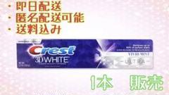 """Thumbnail of """"クレスト 3D 歯磨き粉 ホワイト ウルトラ 美白 ホワイトニング ハミガキ"""""""