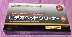 "Thumbnail of ""VHS/S-VHSビデオヘッドクリーナー★乾式★ビデオヘッド クリーニングテープ"""
