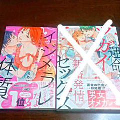 """Thumbnail of """"TLコミック2冊セット"""""""