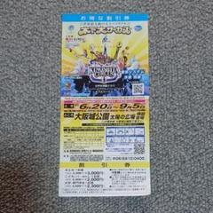 """Thumbnail of """"木下大サーカス 割引券"""""""