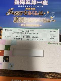 "Thumbnail of ""熱海五郎一座 Jazzyなさくらは裏切りのハーモニー 新橋演舞場 6月18日"""