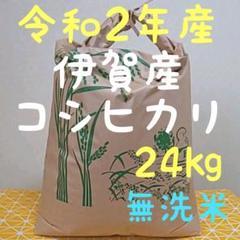 "Thumbnail of ""令和2年産 三重県伊賀市産 コシヒカリ24㎏ 無洗米 (送料、精米料、消費税込)"""